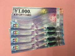 JCBギフトカード商品券☆1000円×4枚☆