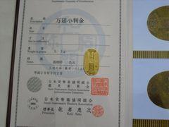 ★江戸時代の金貨★貨幣協会鑑定書付 万延小判金