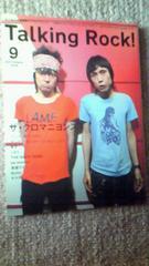 ザ・クロマニヨンズ 表紙Talking Rock! 「トーキングロック!」2008年9月