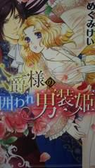 公爵様の囲われ男装姫★めぐみけい★YLCDXコミック★