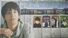 生田斗真◇2010.5.29日刊スポーツ Saturdayジャニーズ