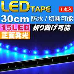 LEDテープ15連30cm正面発光ブルー1本 防水 切断可 as78
