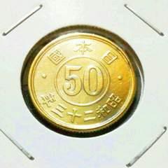★ 古銭 ★ 1スタ 小型50銭 黄銅貨 S23年 送無 ビンテージ古銭