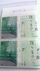 【未使用】いろんな60円切手50枚 II