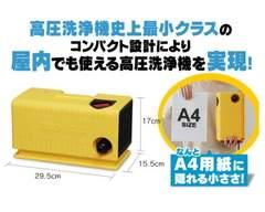 新品未使用、高圧洗浄機コンパクトで持ち運び楽にできます