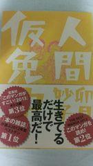 人間仮免中 卯月妙子(送料込600円)