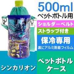 シンカリオン 保冷 ペットボトルカバー ケース PVPC6 Sk1154
