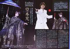 堂本光一★2010.4月号★月刊Songs