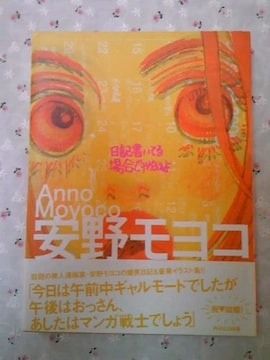 日記書いてる場合じゃねえよ安野 モヨコ (著)