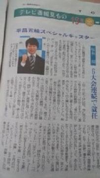 櫻井翔新聞切り抜き