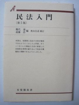 民法入門 (有斐閣双書)