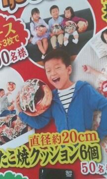 テーブルマーク/たこ焼クッション当選品・激カワ&レア