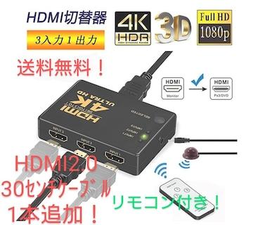 HDMIセレクター 3入力1出力 分配器 自動手動切り替え USB給電