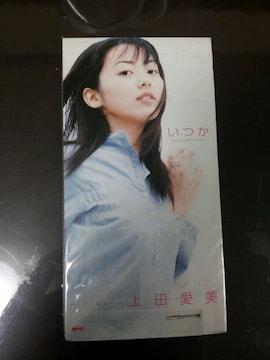 上田愛美◇いつか〇CDシングル美品◇なかよし☆