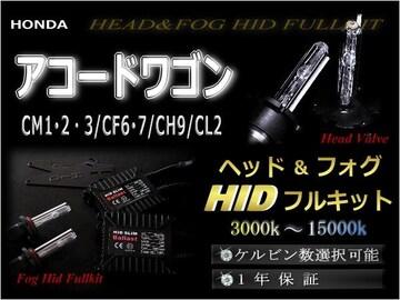 アコードワゴン CM1・2・3 他/ ヘッド&フォグHIDセット/1年保証