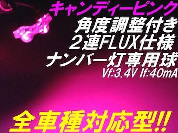 1個#♪キャンディーピンクT10角度調整LEDナンバー灯 ライフ ザッツ ゼスト NBOX