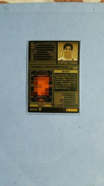 0708  BAN  ジュニーニョ < トレーディングカードの
