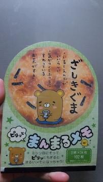 新品★可愛い〜「ざしきぐま」ピリッとまんまるメモ=定価294円