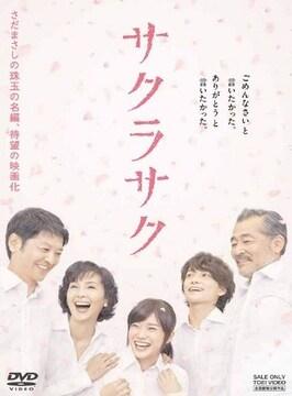 -d-.[サクラサク]DVD 緒形直人 南果歩 藤竜也