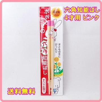 正規品 日本製 六角知能箸 4才用 15cm ピンク 子供箸 箸匠せいわ