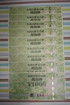 百貨店商品券9000円分 【各種モバペイ対応】【商品説明必読】