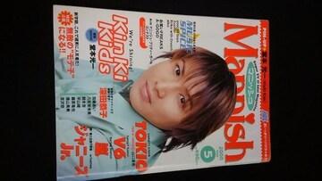 マニッシュ 2000年5月 KinKi Kids 堂本光一 堂本剛 嵐