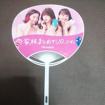UQmobileうちわ(永野芽郁、深田恭子、多部未華子)
