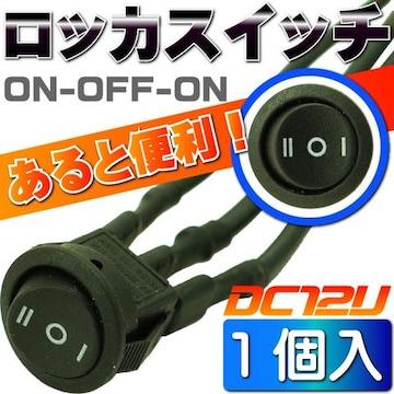 スイッチ汎用ON-OFF-ON 3極DC12V専用 丸型黒色小 as1105