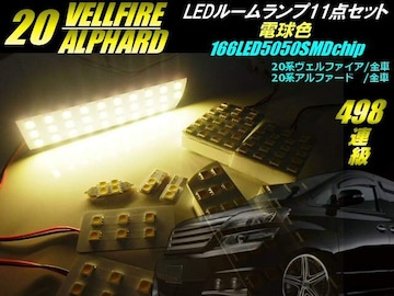 20系アルファード用/498連級LEDルームランプセット/電球色室内灯