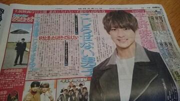 「平野紫耀」2018.11.3 日刊スポーツ