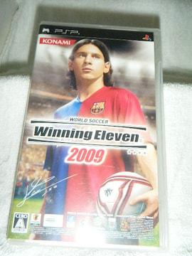 ワールドサッカーウイニングイレブン2009(PSP用)