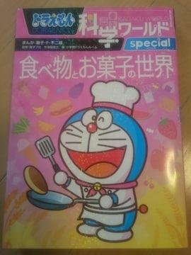 ドラえもん漫画科学ワールド食べ物とお菓子の世界/藤子不二雄マンガ本