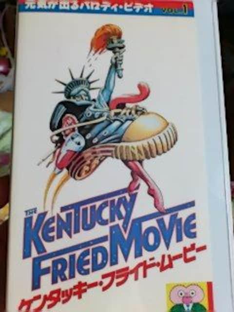 『ケンタッキー・フライド・ムービー』ズロース・リーの燃えよ鉄拳  < CD/DVD/ビデオの