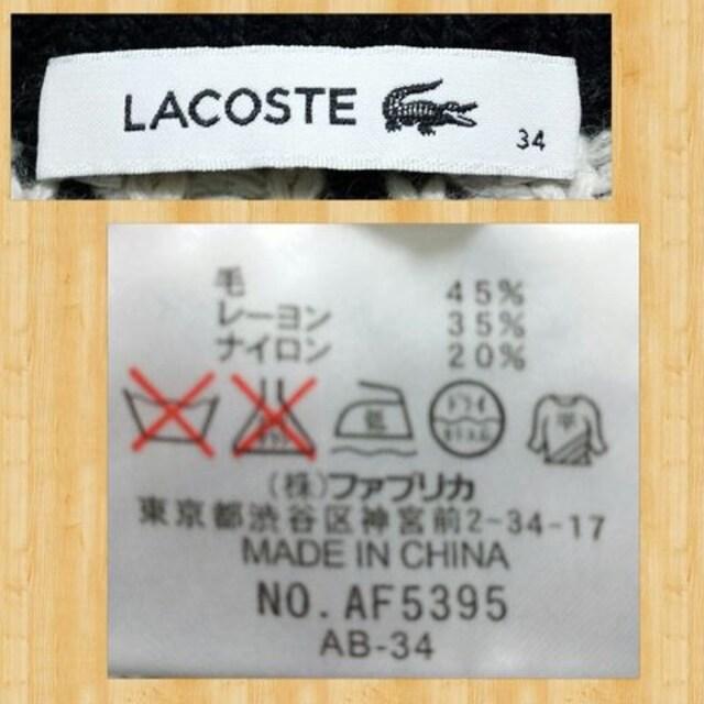 LACOSTE ラコステ レディース ニットセーター 34 美品 < ブランドの