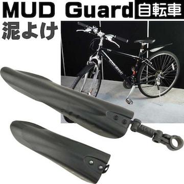 自転車用マッドガード泥よけ フロントとリアセット黒 as20077