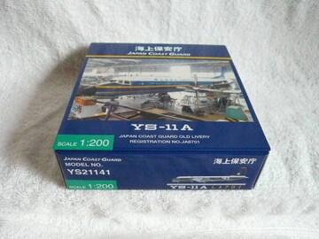 モデルプレーン「YS21141 YS-11A 海上保安庁 JA8701」(C1)