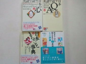 [本+CD][送料無料][英語] 英会話・英語参考書4冊セット