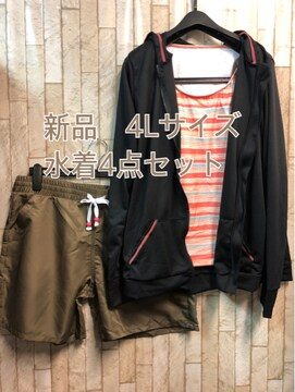 新品☆4Lラッシュガード付き水着4点セット大きいサイズ☆j798