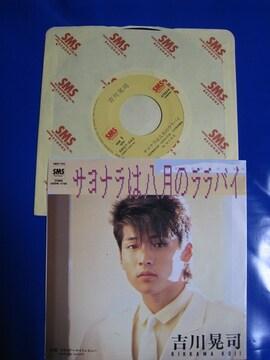 ◆吉川晃司のEPレコード「サヨナラは八月のララバイ」◆中古◆