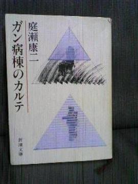 庭瀬康二『ガン病棟のカルテ』新潮文庫 古本