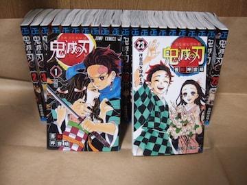 送料無料 鬼滅の刃 全巻 セット 1〜23巻 新品 未読品