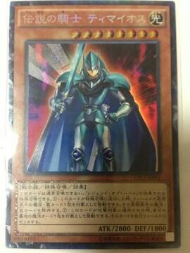 遊戯王  伝説の騎士 ティマイオス  CPL1-JP001 コレクターズレア