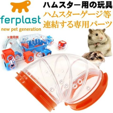 ferplast専用ハムスター用玩具連結パーツ カーブFPI4810 Fa263