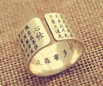 1円〜送料無料※般若心経 蓮 フリーサイズ リング 指輪 新品