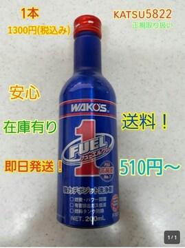 WAKOS ワコーズフューエルワン FUEL-1 添加剤☆