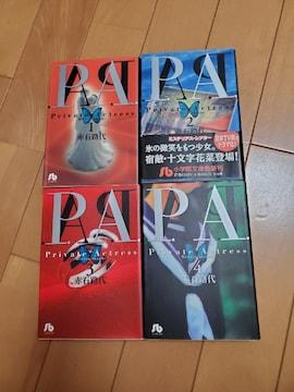 赤石路代 プライベート アクトレス PA 1〜4巻 全初版