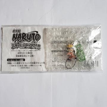 NARUTO ナルト ファミリーマート限定 ストラップ