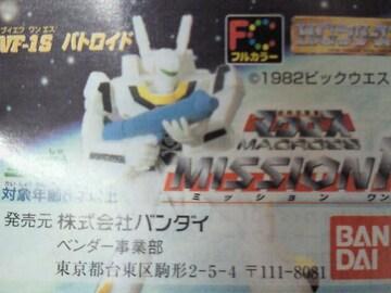 マクロスミッション1全5種