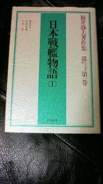 日本戦艦物語 光人社