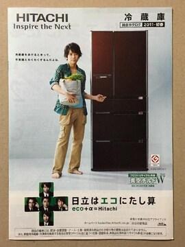 「日立はエコにたし算」嵐 二宮和也 カタログ1冊 冷蔵庫